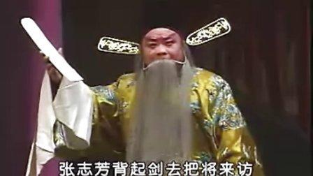 豫剧-大保国上洪先礼张钰东