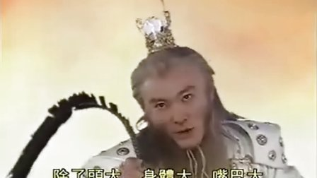 齊天大聖孫悟空粵語 張衛健 8