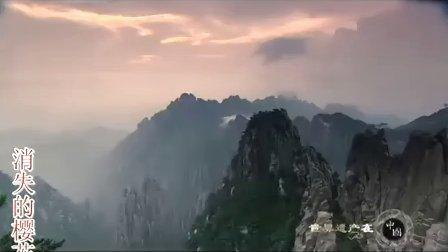 世界遗产在中国二 黄山