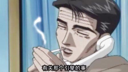 头文字D第二部【国语版】09