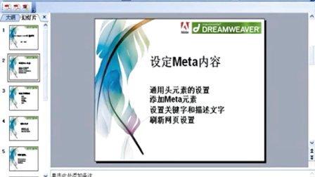 胡崧dreamweaver dw高清教程全集03