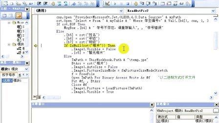 在Excel VBA中的ADO应用技巧之一