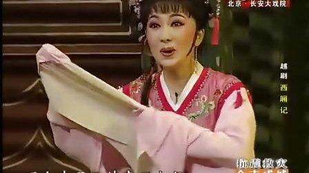 方亚芬/越剧西厢记.10.拷红 方亚芬.钱惠丽.张永梅...
