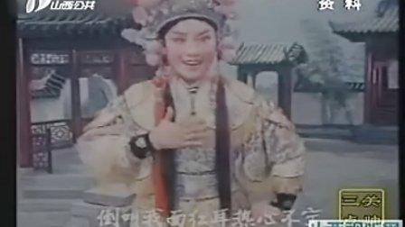晋剧《三关点帅》电影版 主演;李