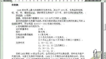上海交大:证券投资分析