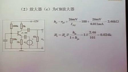 模拟电子线路基础视频教程(西安电子科技大学--傅丰林