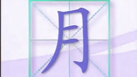 蓝猫识字 第001课