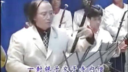 曲剧《陈三两》李素萍心中暗做主.伴奏
