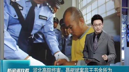 视频: 河北高院终审:聂树斌案非王书金所为[九点半]