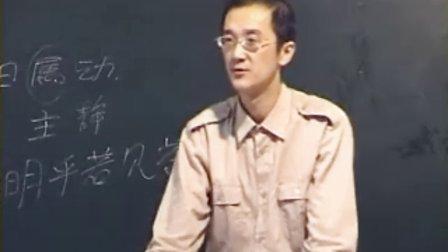 王正龙内经串讲2-1