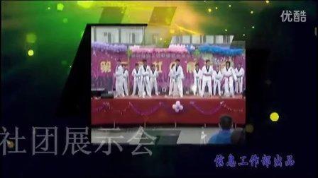 第五届社团展示会宣传片  张昊杰制作12.3