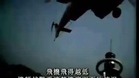 飞一般的任务 (香港政府飞行服务队介绍)