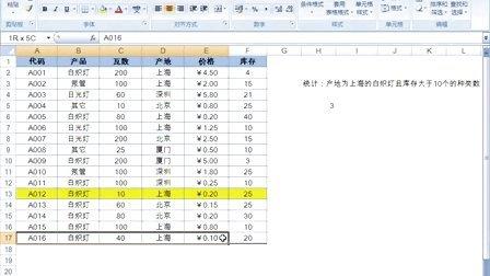 11-Excel2007函数应用之条条大路通罗马