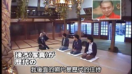 不能笑的溫泉旅館IN湯河原回顧花絮(日語中字)