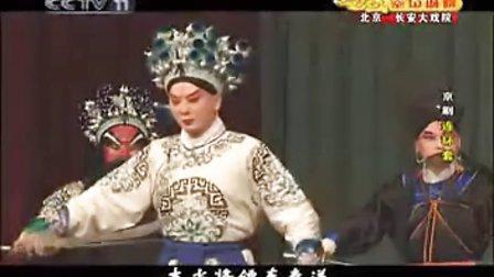 京剧《连环套》全本 下集 大连京剧院演出 主演