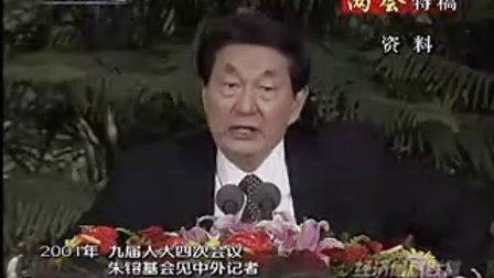 《朱镕基答记者问》视频