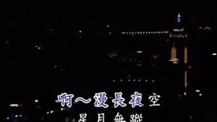 凤飞飞-夜空
