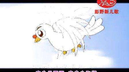 美国民歌 白兰鸽