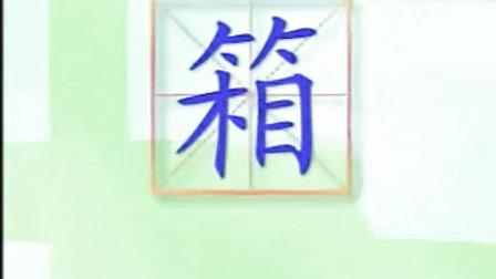 蓝猫趣味识字93