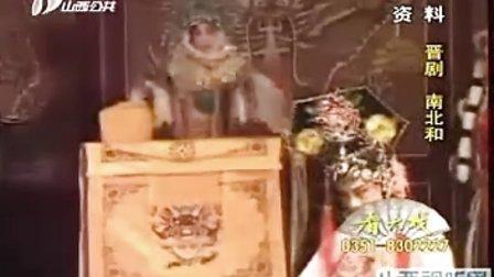晋剧《南北和》全本 上集 河北吉运井陉晋剧团演