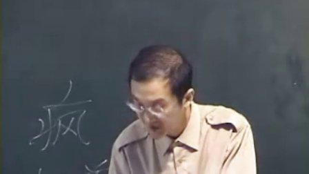 王正龙内经串讲3-3