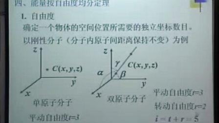 第04章 统计物理学基础02
