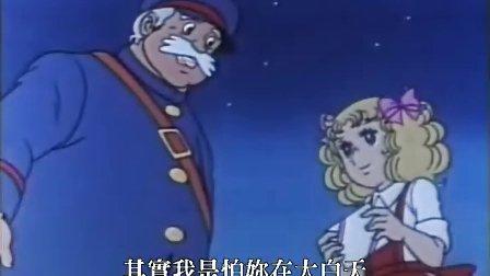 [卡通動漫] 小甜甜 04 [國語中字]