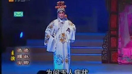 岭南粤剧[胡不归之慰妻]