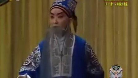 京剧【法场换子】王珮瑜