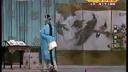 京剧【诗文会】薛亚萍 于万增