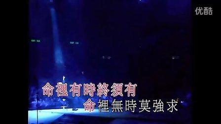 刘德华 浪子心声(99演唱会)