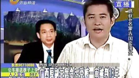 广西原副主席贪污受贿一审被判18年
