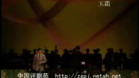 评剧【刘伶醉酒】周连生