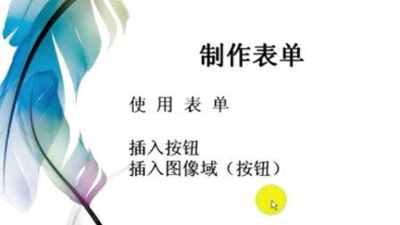 胡崧dreamweaver dw高清教程全集15