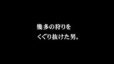 Wii《怪物獵人3》CM