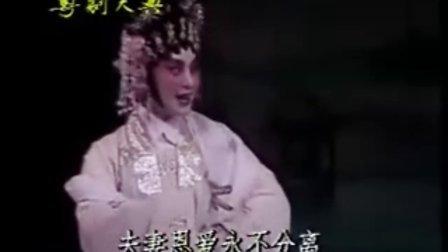 粤剧【白蛇传】01