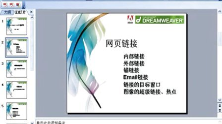 胡崧dreamweaver dw高清教程全集08