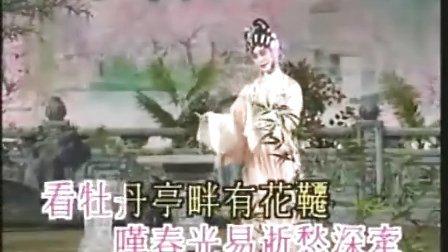 粤剧 牡丹亭 惊梦