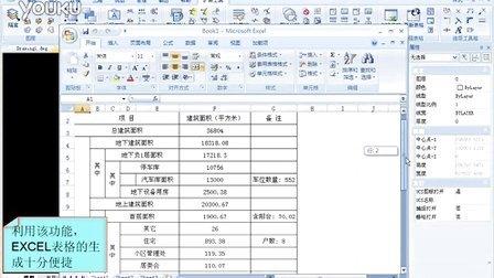 cad2012_浩辰cad2012教程之cad表格转excel cad教程 cad视频演示