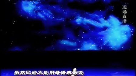廖昌永《父亲的草原母亲的河》(第11届亚洲视频