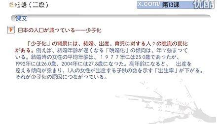 新版标准日本语中级 第13课:课文