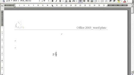 office 2003 word 页眉页脚2