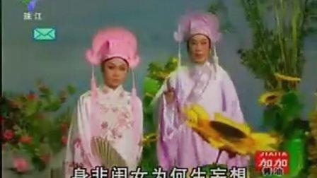 岭南粤剧[梁祝恨史之一十八相送]