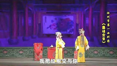 曲剧《嘉靖宫变》三  汝州第一曲剧团演出 主演