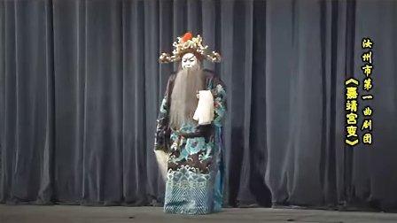 曲剧《嘉靖宫变》九 汝州第一曲剧团演出 主演: