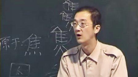 王正龙内经串讲3-2
