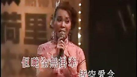 粤剧《火网梵宫之庵堂诉情》选段李淑勤 尹光)