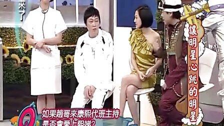 [康熙来了].2009-05-26-让明星心跳的明星(来宾:脸红代表:赵正平、黄小柔、小优、郭彦甫
