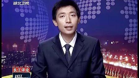 长江新闻号 20120516