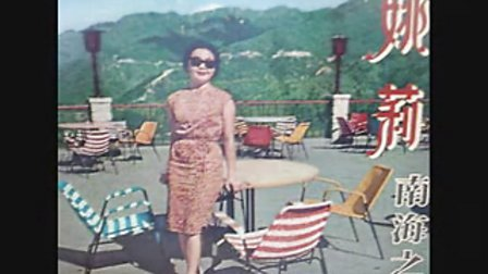 姚莉 - 野餐 196x